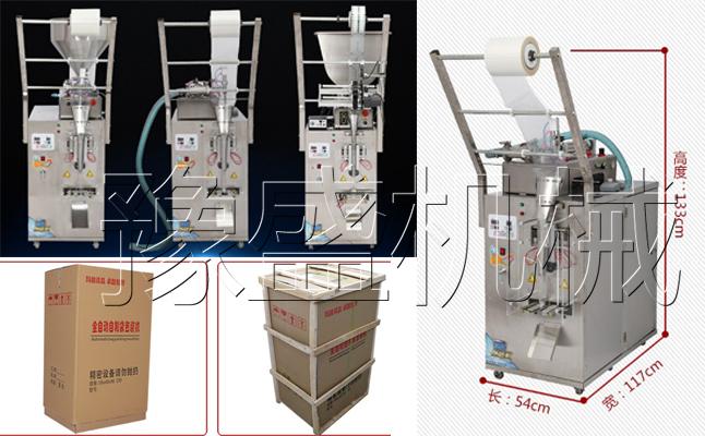 小袋液体包装机实物图